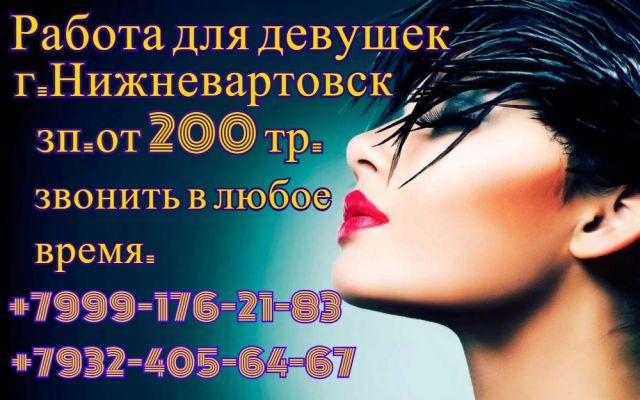 Работа для девушек , секс и эромассаж в Ханты-Мансийске